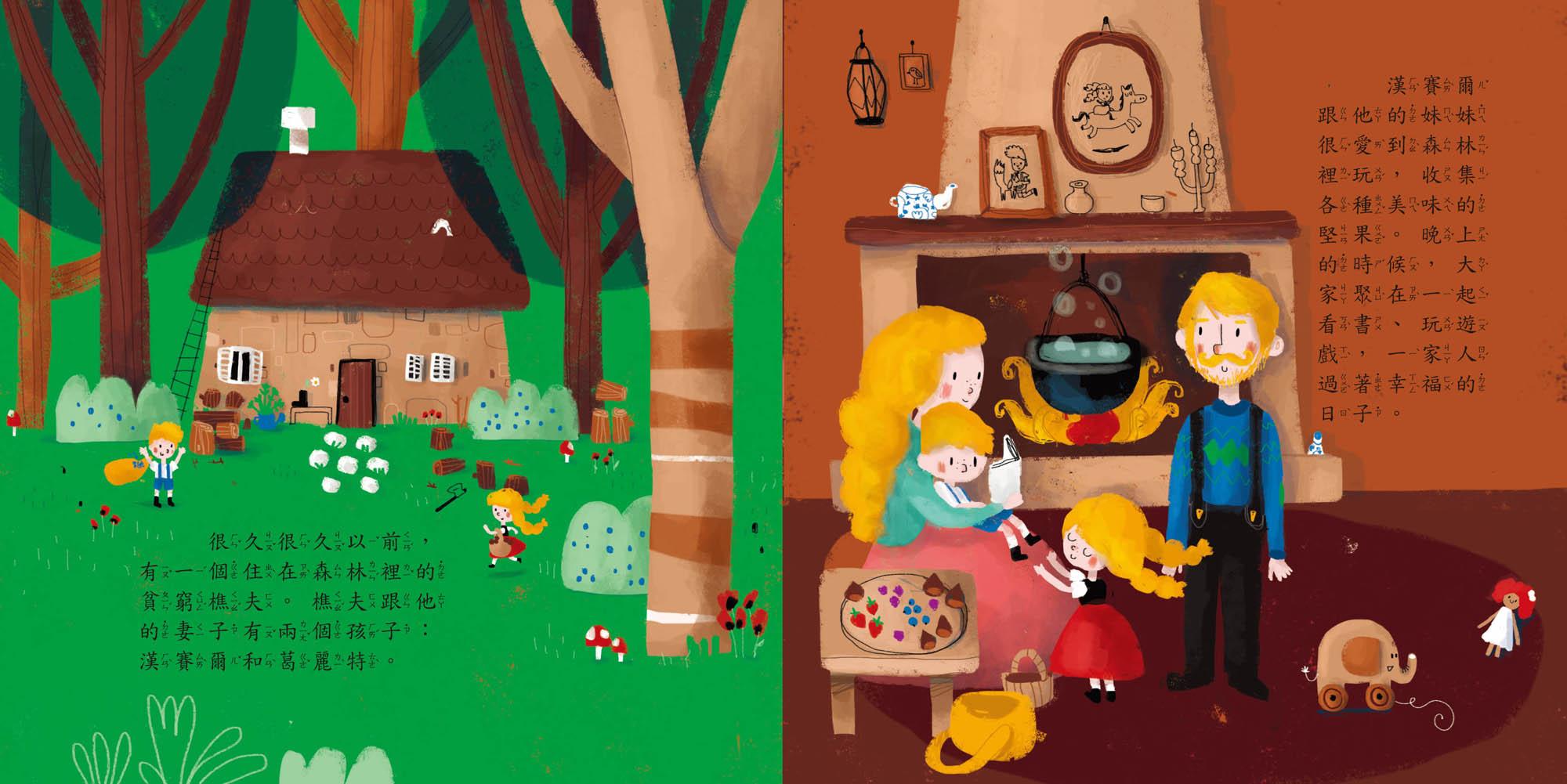 寶寶的12個經典童話故事-糖果屋