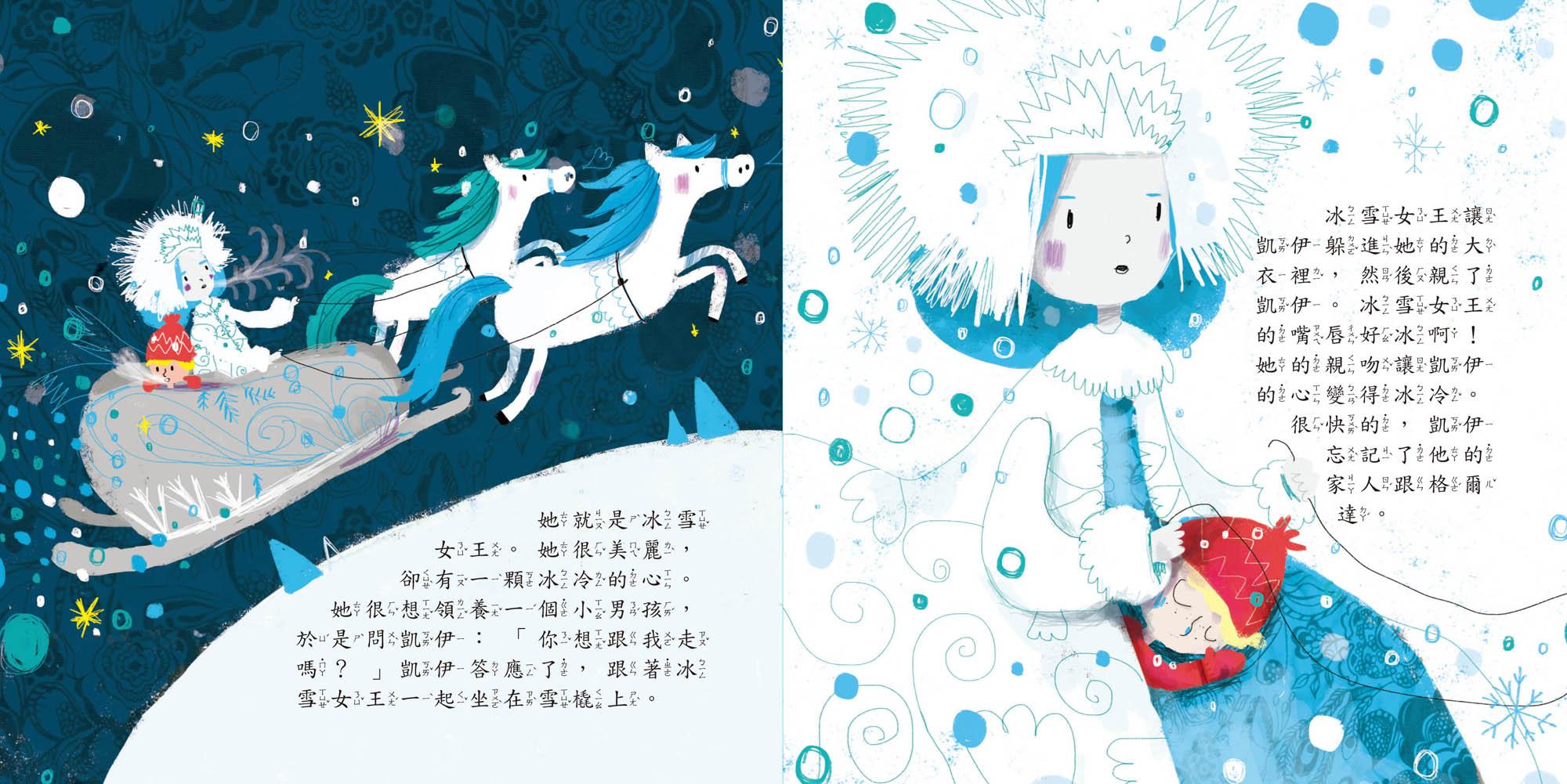 寶寶的12個經典童話故事-冰雪女王