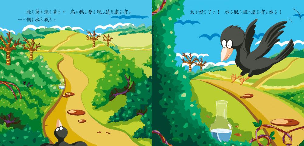 幼幼故事繪本(套)(8書+2CD)*新版*