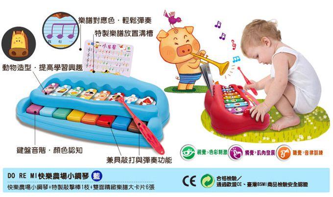 DO RE MI快樂農場小鋼琴(藍)