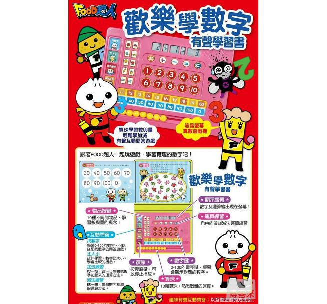 Happy Learning Digital Sound Learning Book