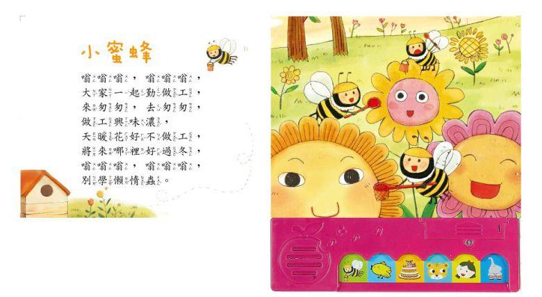 生日快樂-小蘋果趣味歡唱童謠繪本