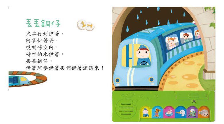 西北雨-小蘋果趣味歡唱童謠繪本