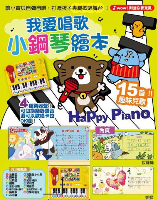 我愛唱歌小鋼琴繪本