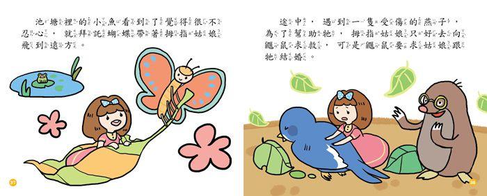 安徒生童話-晚安故事有聲繪本P3