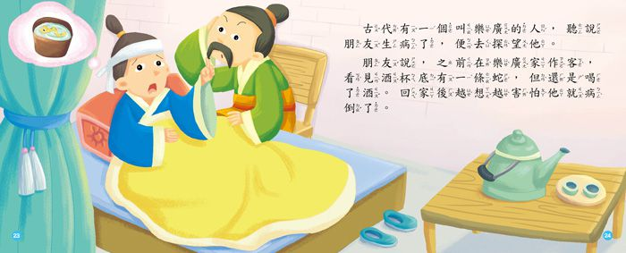 Idiom Story - Good Night Story Sound picture book P3