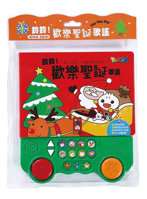 鈴鈴!歡樂聖誕歌謠