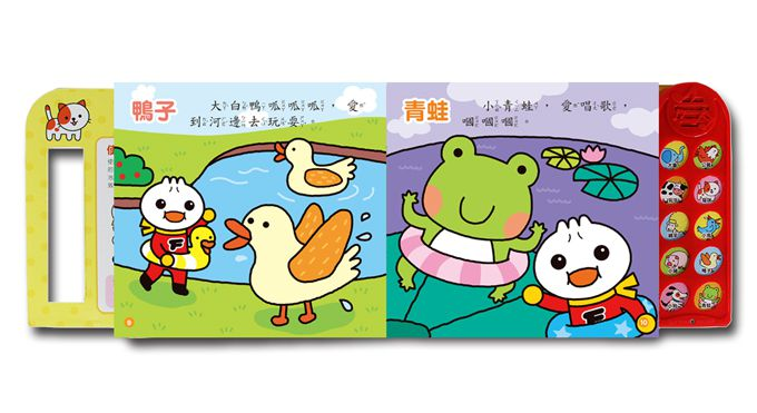 Cute Animal Sound Picture Book - FOOD Superman P3
