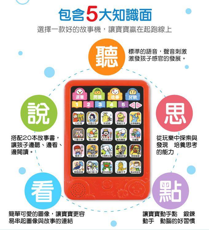 幼兒平板故事機(單)-FOOD超人