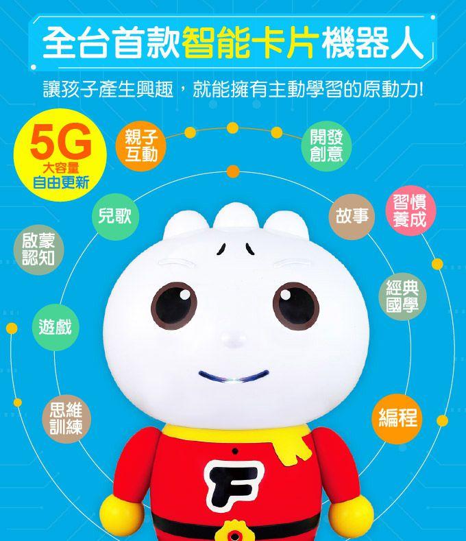 智能機器人-FOOD超人
