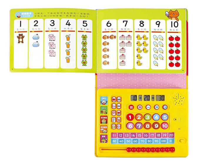 有趣數學遊戲有聲書