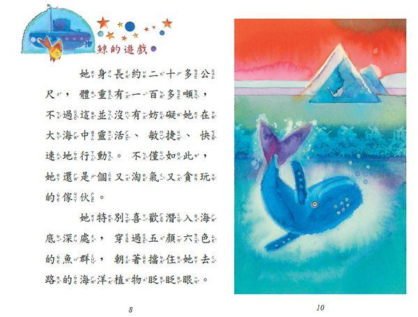 鯨的遊戲-樂讀趣小火車2P2