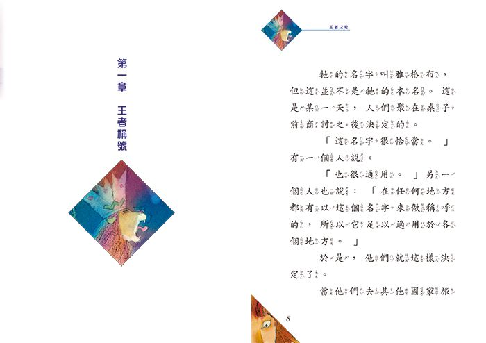 王者之冠-樂讀趣小火車11P1