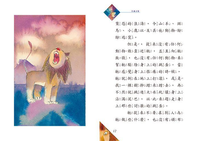 王者之冠-樂讀趣小火車11P3