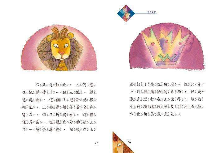 王者之冠-樂讀趣小火車11P4