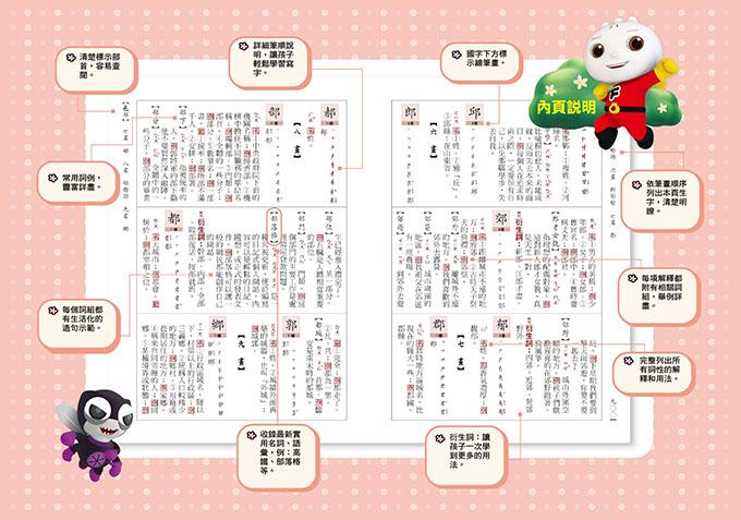新編學生國語辭典(32K)*新版*-FOOD超人