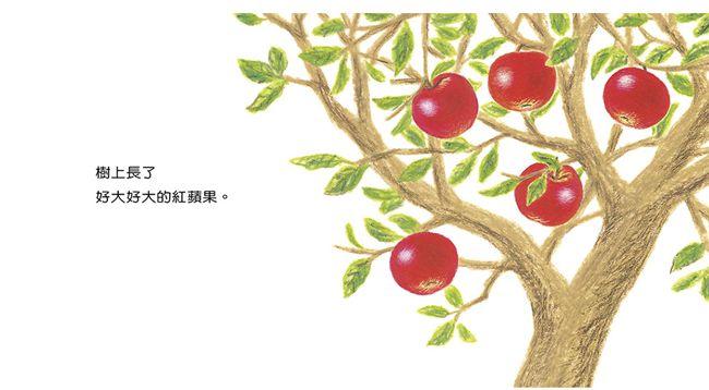 好大的紅蘋果P1