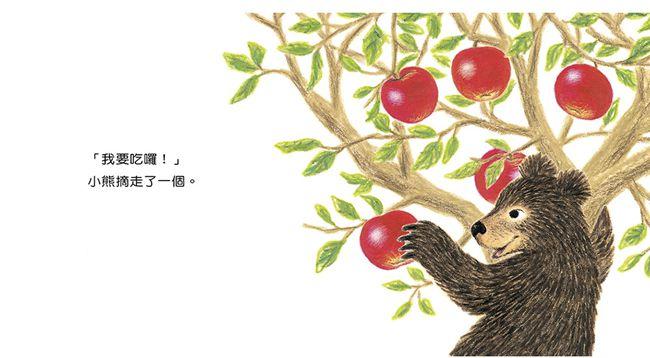 好大的紅蘋果P2