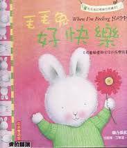 毛毛兔的情緒成長繪本Ⅰ,(全套4書+4CD)P1
