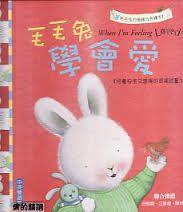 毛毛兔的情緒成長繪本Ⅰ,(全套4書+4CD)P2
