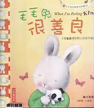 毛毛兔的情緒成長繪本Ⅰ,(全套4書+4CD)P3