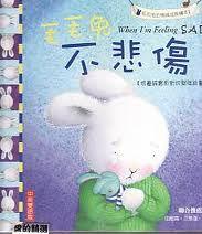 毛毛兔的情緒成長繪本Ⅰ,(全套4書+4CD)P4