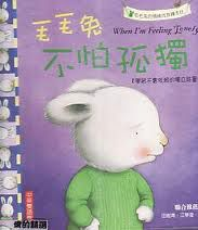 毛毛兔的情緒成長繪本Ⅱ,(全套4書+4CD)P1