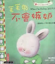 毛毛兔的情緒成長繪本Ⅱ,(全套4書+4CD)P2