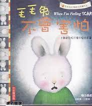 毛毛兔的情緒成長繪本Ⅱ,(全套4書+4CD)P3
