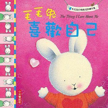 毛毛兔的情緒成長繪本Ⅲ,(全套4冊+4CD)P1