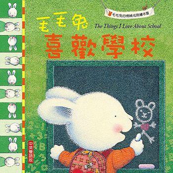 毛毛兔的情緒成長繪本Ⅲ,(全套4冊+4CD)P2