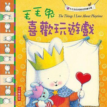 毛毛兔的情緒成長繪本Ⅲ,(全套4冊+4CD)P3