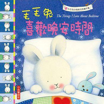 毛毛兔的情緒成長繪本Ⅲ,(全套4冊+4CD)P4