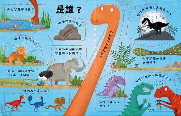 勇闖侏羅紀-驚奇趣味翻翻書P1
