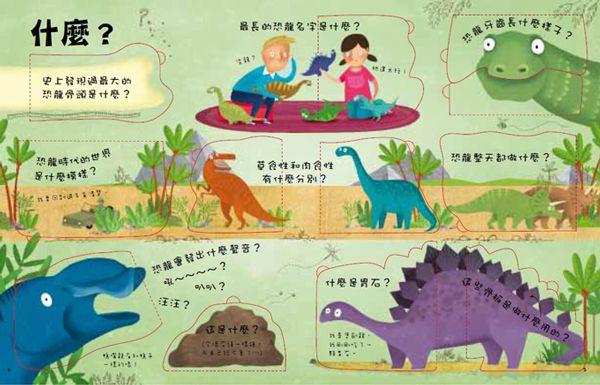 勇闖侏羅紀-驚奇趣味翻翻書P2