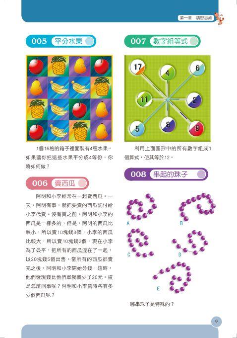數學思維遊戲