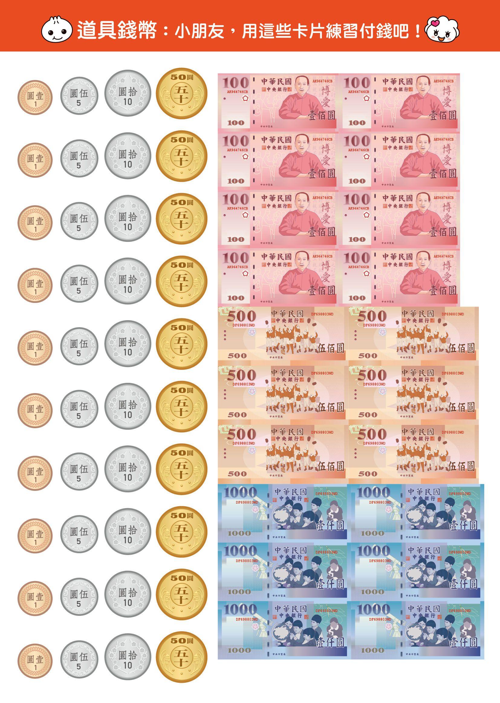 錢幣和運算-FOOD超人頭腦開發練習(3~6歲)