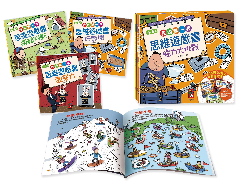 我的第一套思維遊戲書-腦力大挑戰(4~6歲)(三本一套)