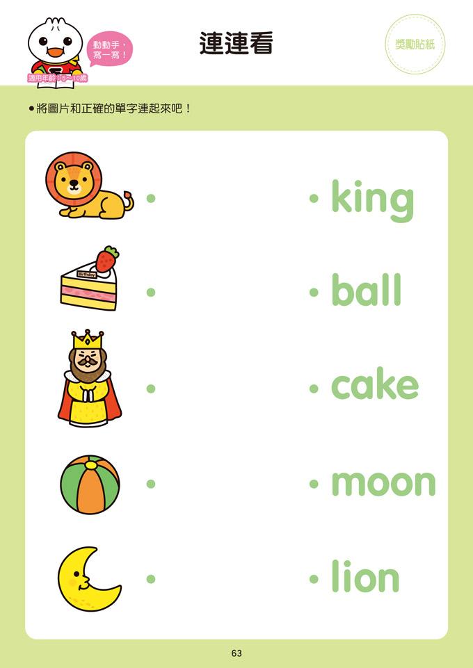 英文單字練習-FOOD超人學前必備練習本