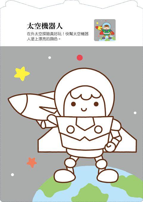 百變機器人愛塗鴉