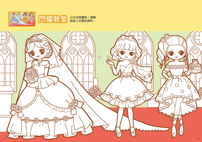 公主婚禮愛塗鴉