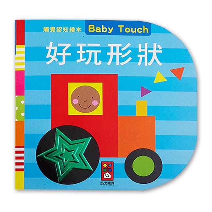 Baby觸覺認知禮盒(套)(4書)*新版*