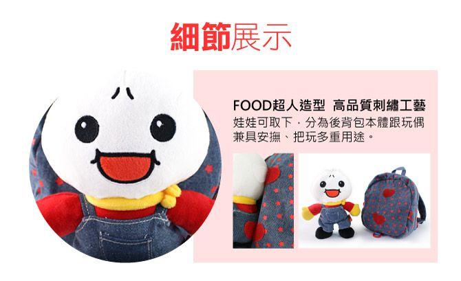 FOOD超人娃娃背包