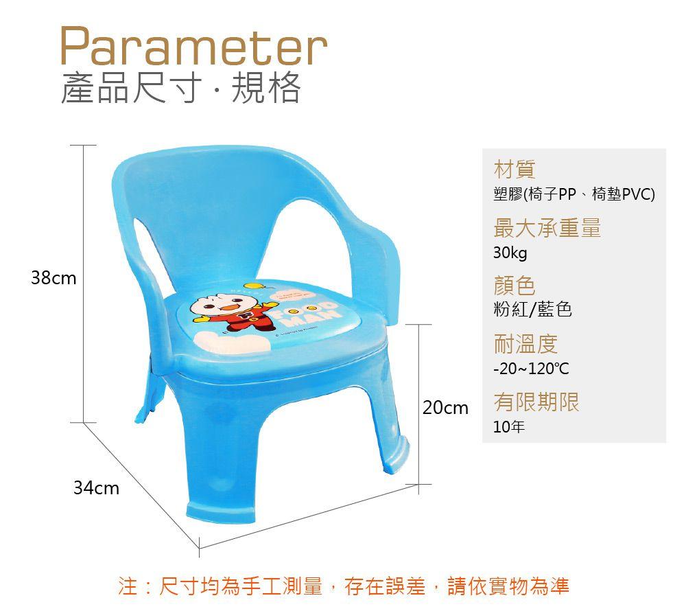 FOOD超人兒童嗶嗶椅(藍)
