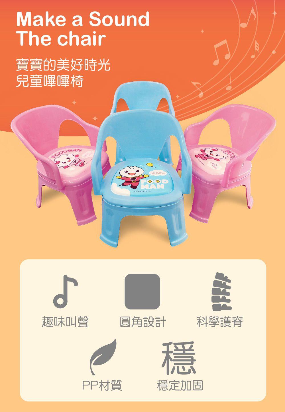 FOOD超人兒童嗶嗶椅(粉)