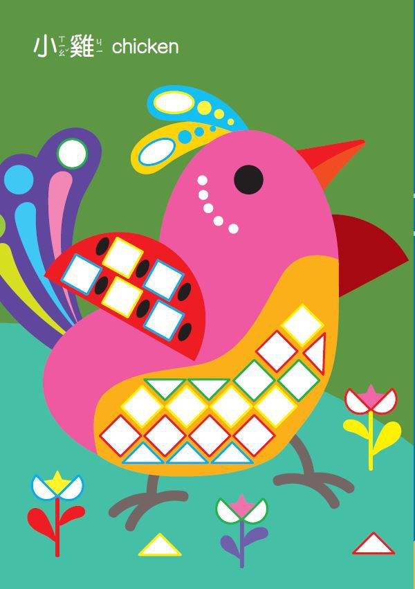 動物花園-馬賽克創意貼紙書