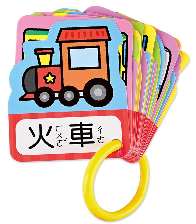 交通工具-BABY雙語造型圖卡