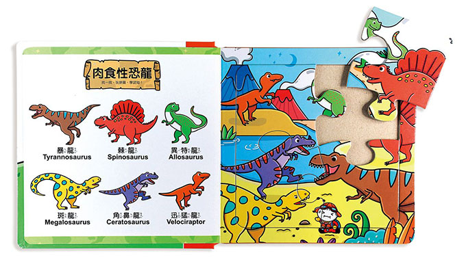 恐龍拼圖書-FOOD超人幼幼雙語益智遊戲