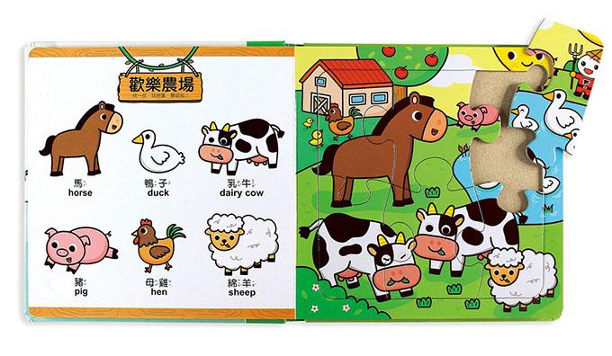 動物拼圖書-FOOD超人幼幼雙語益智遊戲