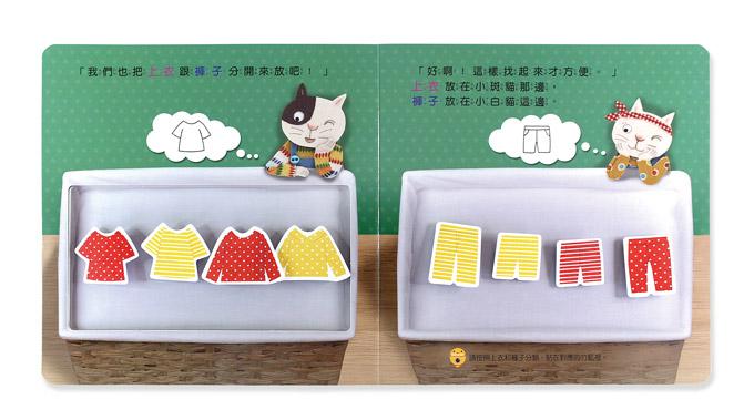 歡迎光臨!小貓洗衣店!有趣的數學